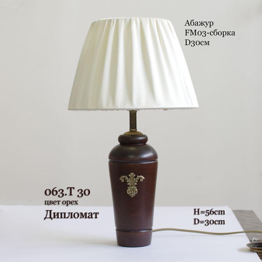 Настольная лампа из дерева с абажуром 063.0.30