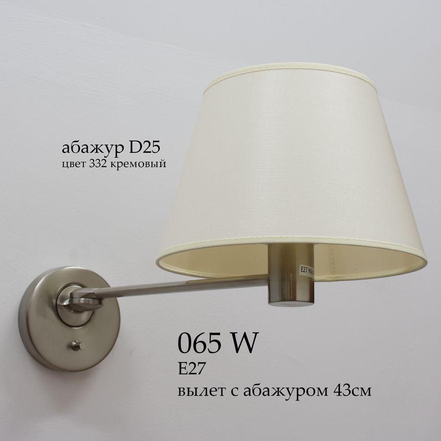 Комплект светильников 065 для спальни