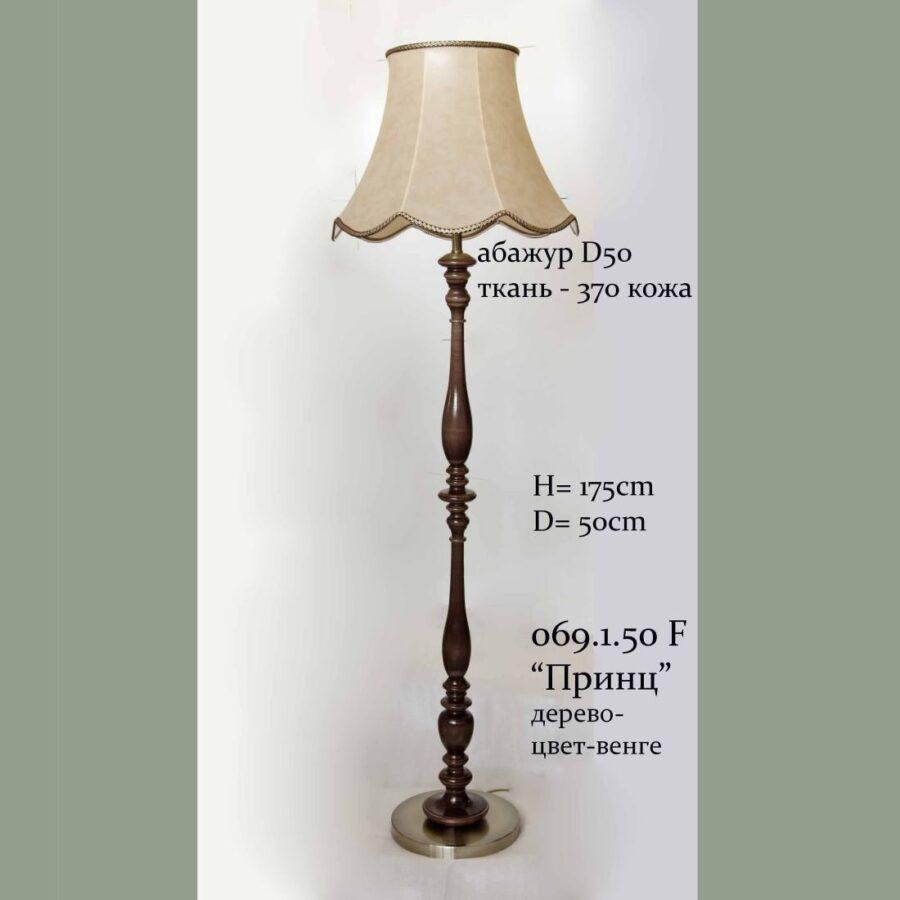 Торшер деревянный с абажуром 069.1.45F Принц
