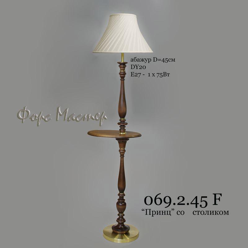 Торшер со столиком 069.2.45 F Принц