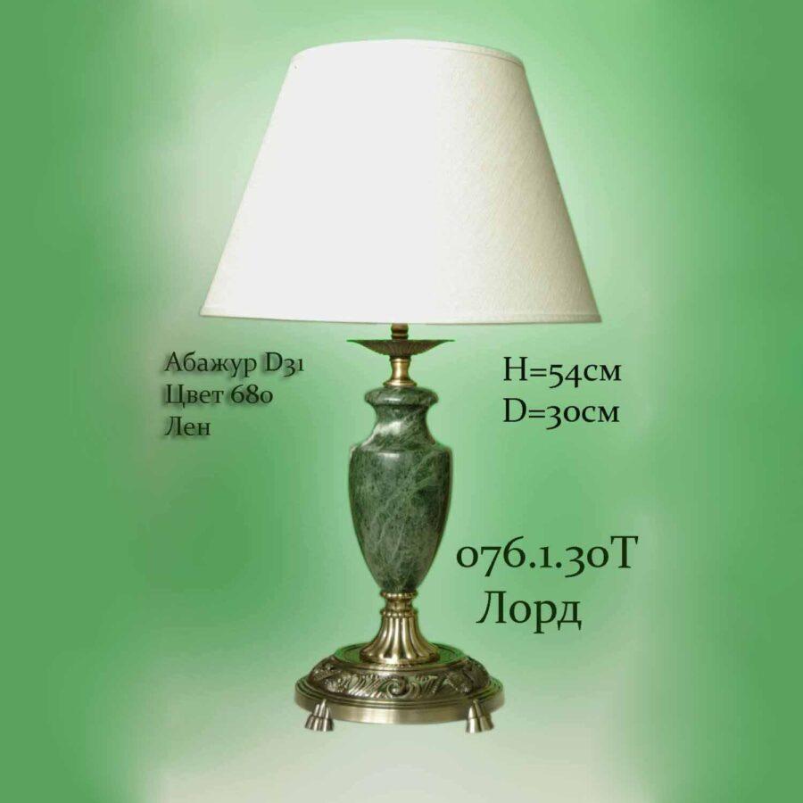 Настольная лампа с камнем 076.1.30 Т Лорд - зеленый