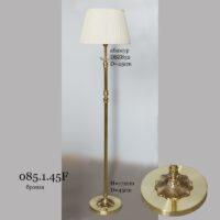 Торшер бронзовый с абажуром 085.1.45F