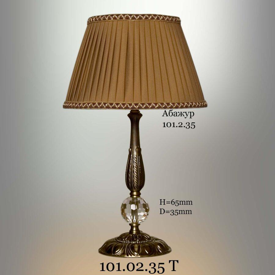 Настольная лампа для стола 101-02T с абажуром