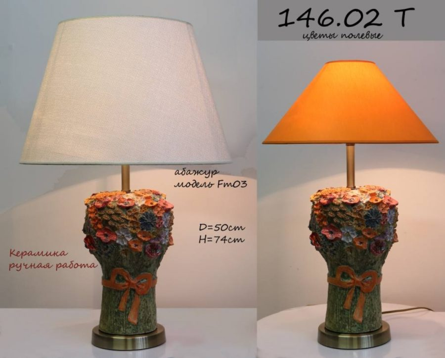 Настольная лампа - Керамика 146.02Т полевые цветы