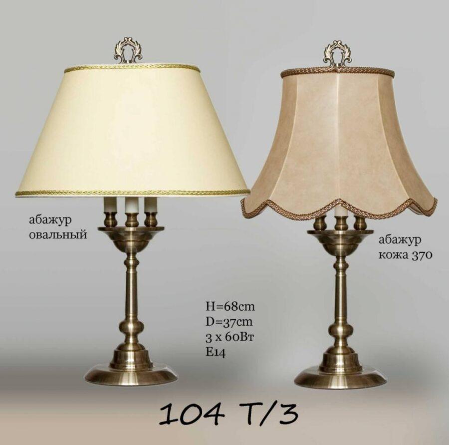 Настольная лампа - Классика 104 Т3