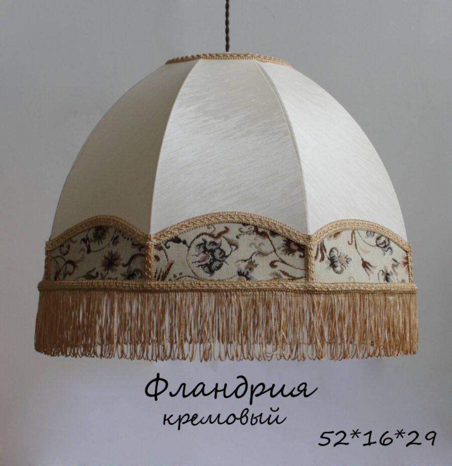 Абажур Фландрия кремовый
