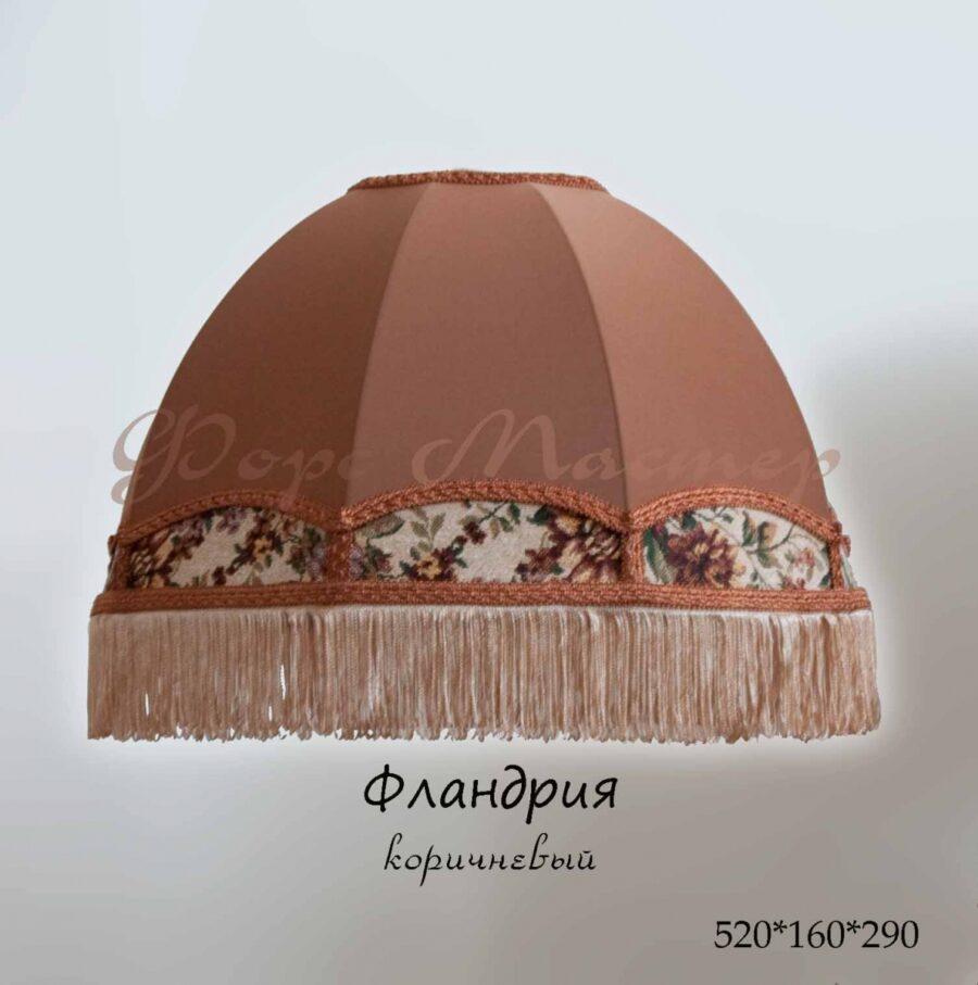 Абажур Фландрия коричневый