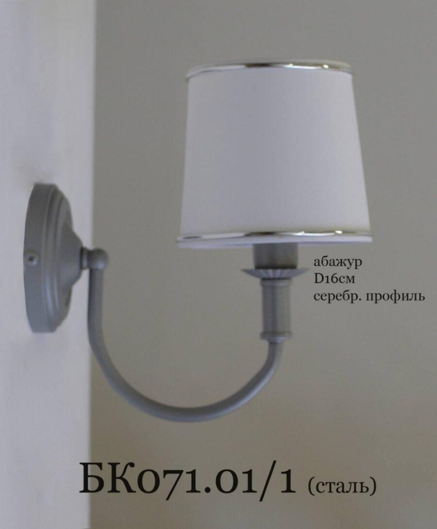 Бра настенное БК071.01 и 02