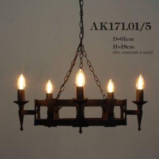 Люстра средневековый стиль ЛК171.01/5 Саксон