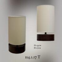 Настольная лампа из дерева с кремовым абажуром 114.1.17Т