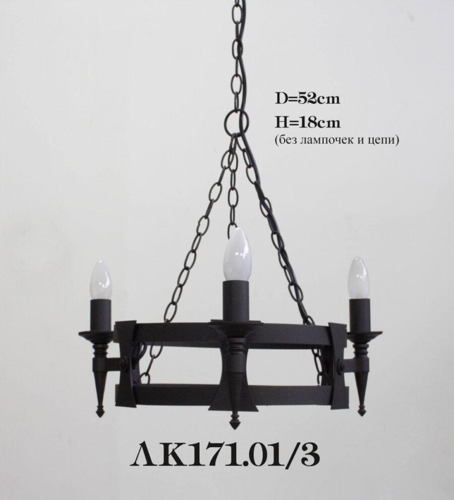 Люстра 171.01/3 ЛК