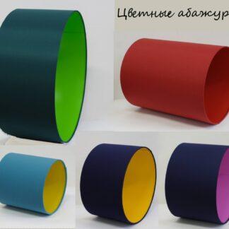 Цветные абажуры