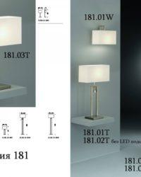 Комплект светильников 181