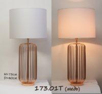 Настольная лампа с подсветкой для чтения 181Т