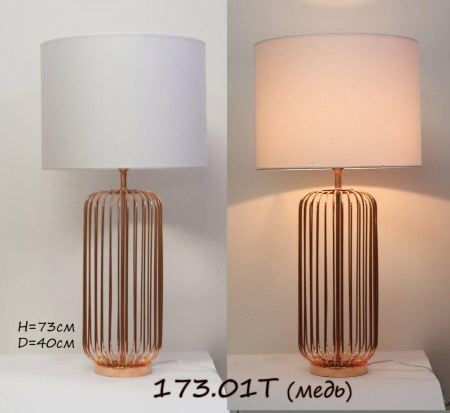 Настольная лампа 173.01 медь