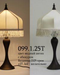 Настольная лампа - Классика 099.01.25 абажур Византия