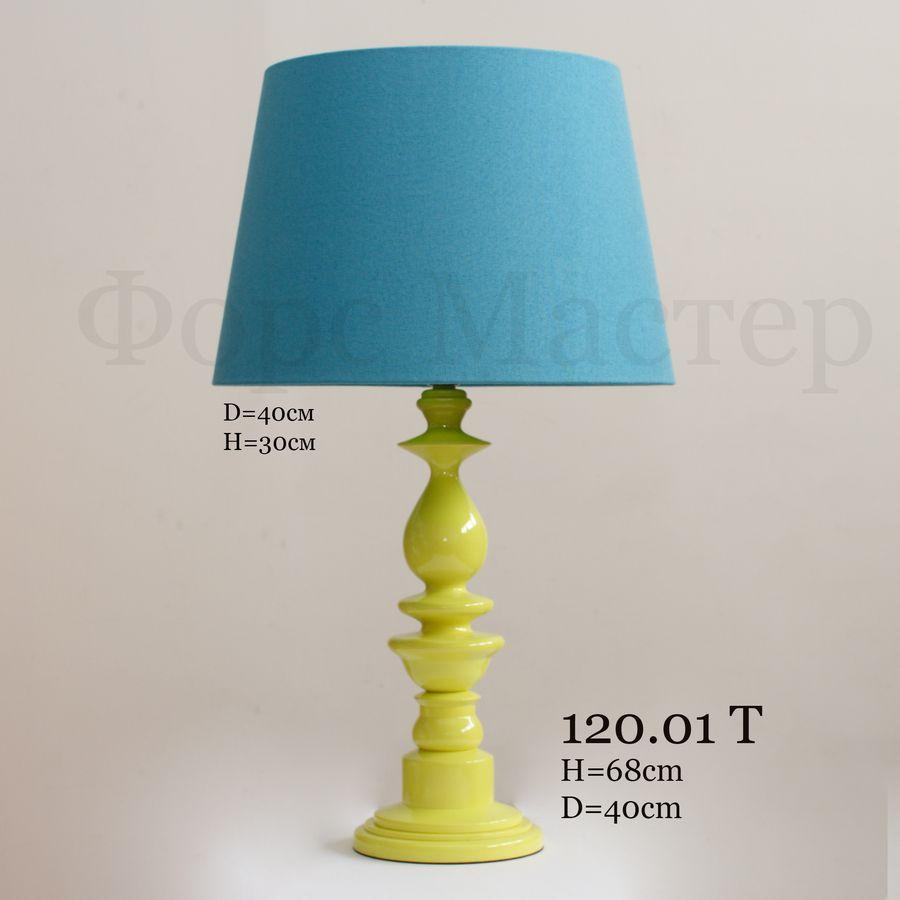 Деревянная лампа с абажуром 120.01Т желтая