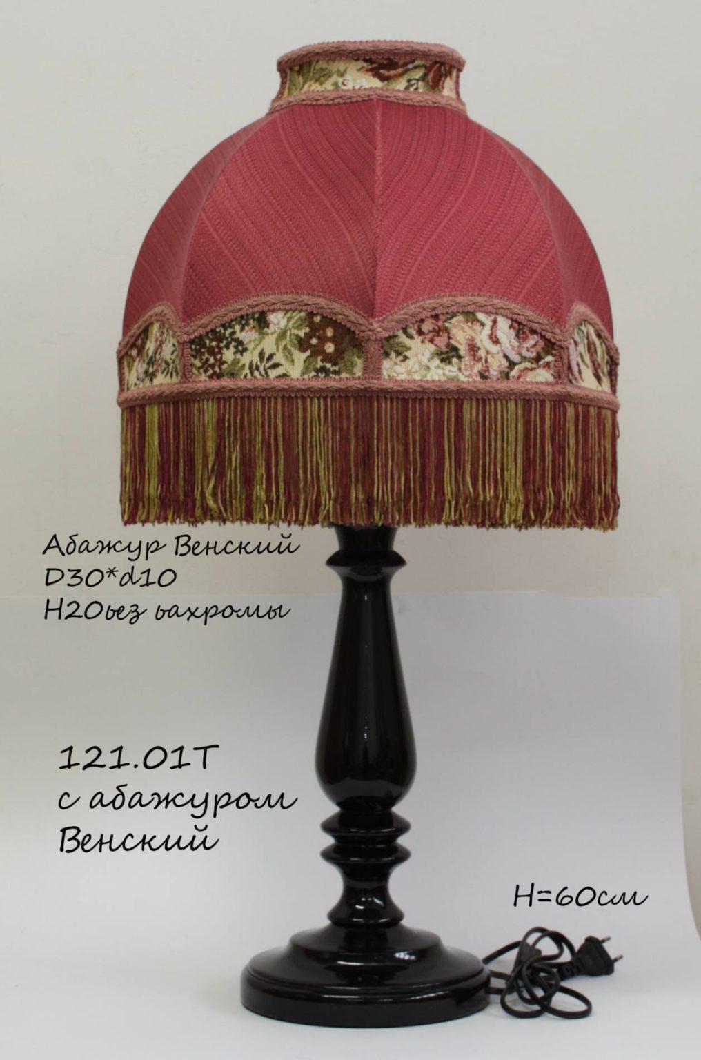Деревянная настольная лампа с абажуром 121.01Т