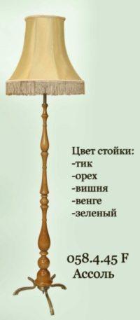 Торшер 058-4-45 F Асcоль