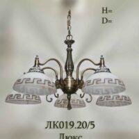 Люстра ЛК019-20-5 Люкс