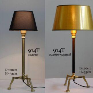 Настольная лампа необычного дизайна 914Т