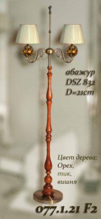Торшер 077.1.21 F2