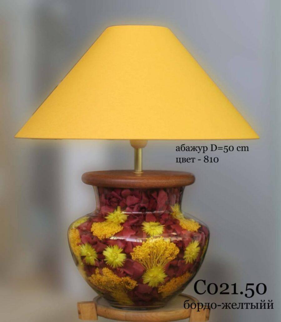Настольная лампа - Наполнение С021.50 бордо-желт