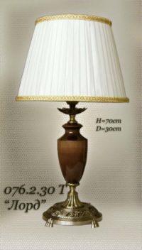 Настольная лампа - Классика 076.2.30Т