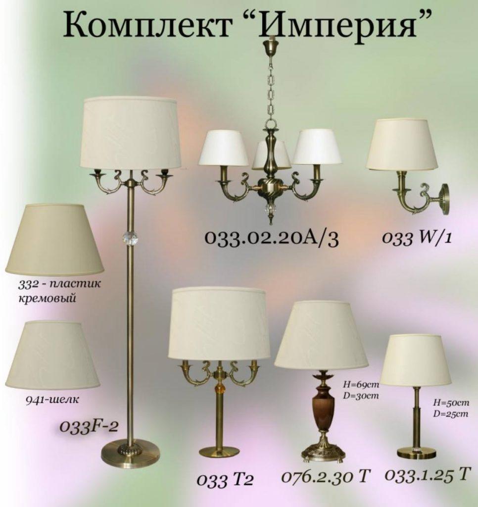"""Комплект светильников """"Империя"""" 033"""