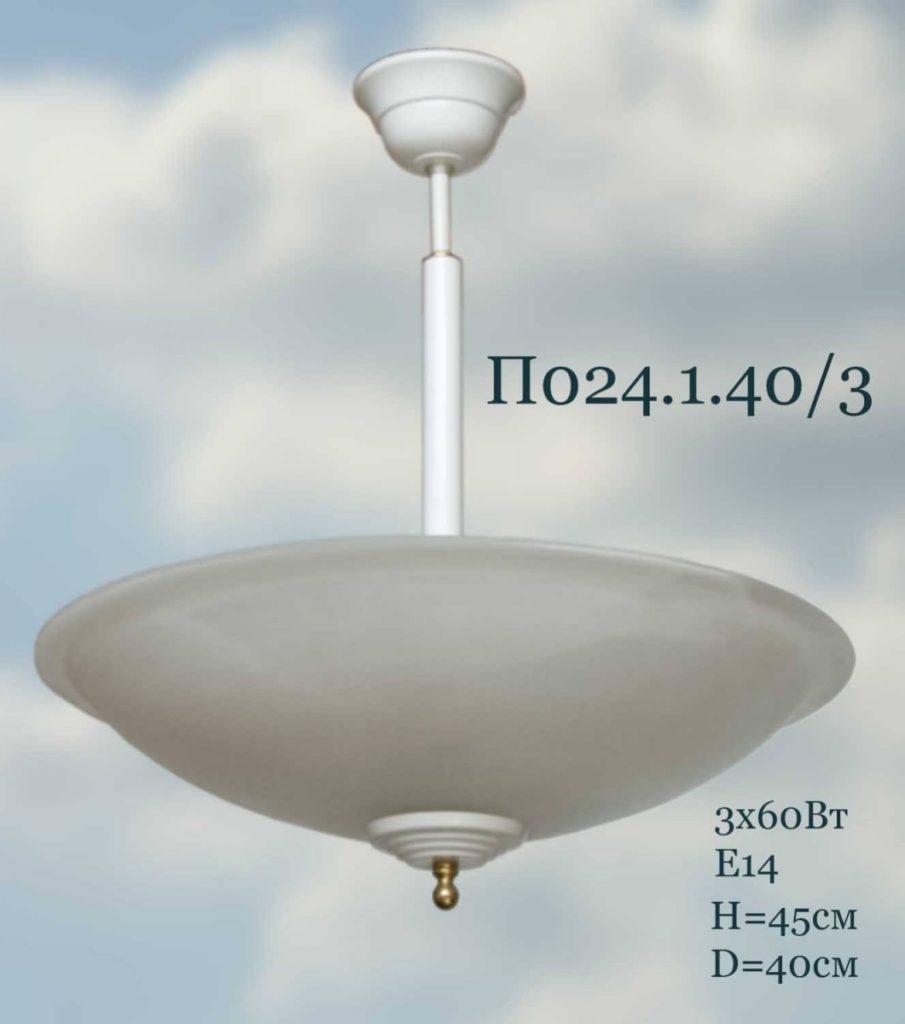 Подвесной светильник П024.1.40/3