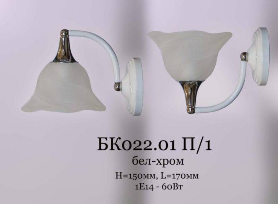 Бра с стеклянным плафоном БК022.01 П/1
