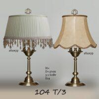 Настольная лампа классика с абажуром 104 Т3