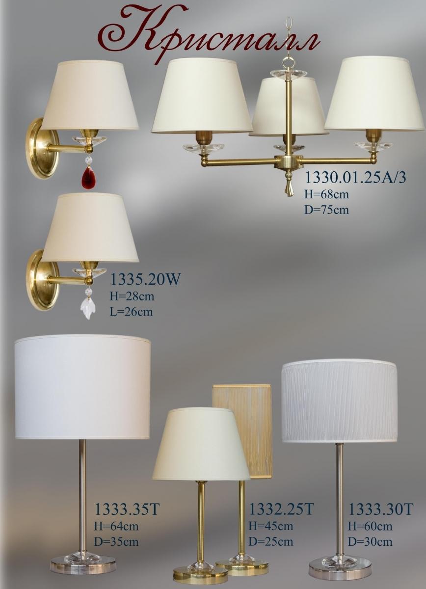 """Комплект светильников """"Кристалл"""" Серия 1300"""