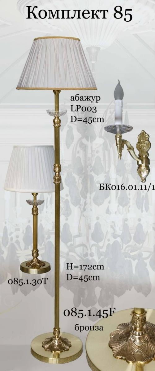 Комплект светильников 85