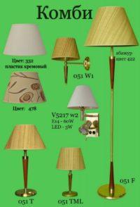 Комплект светильников