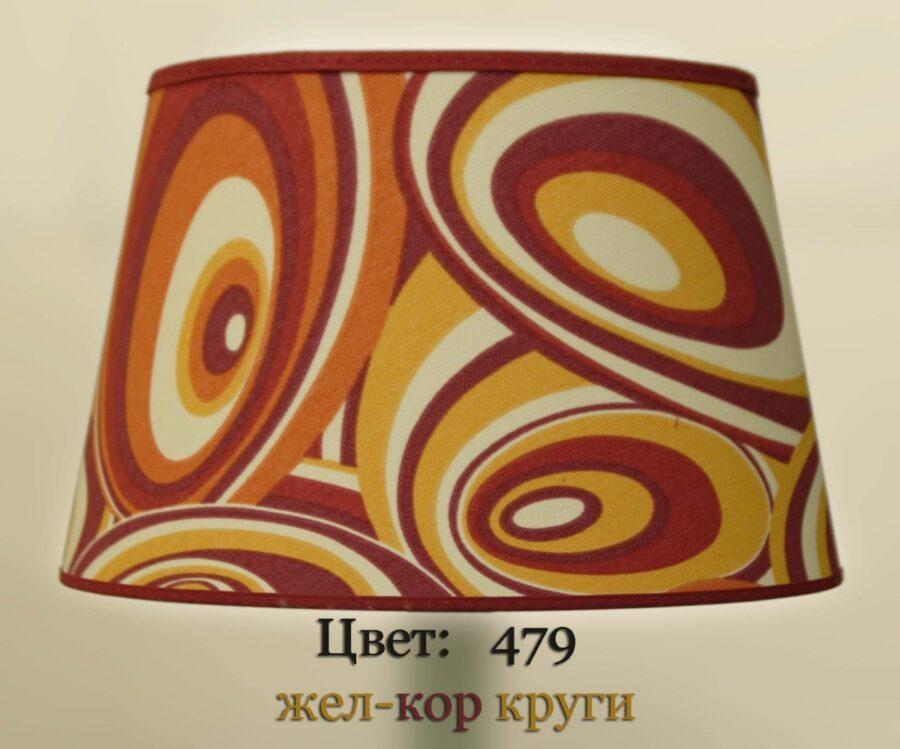 Абажур 479