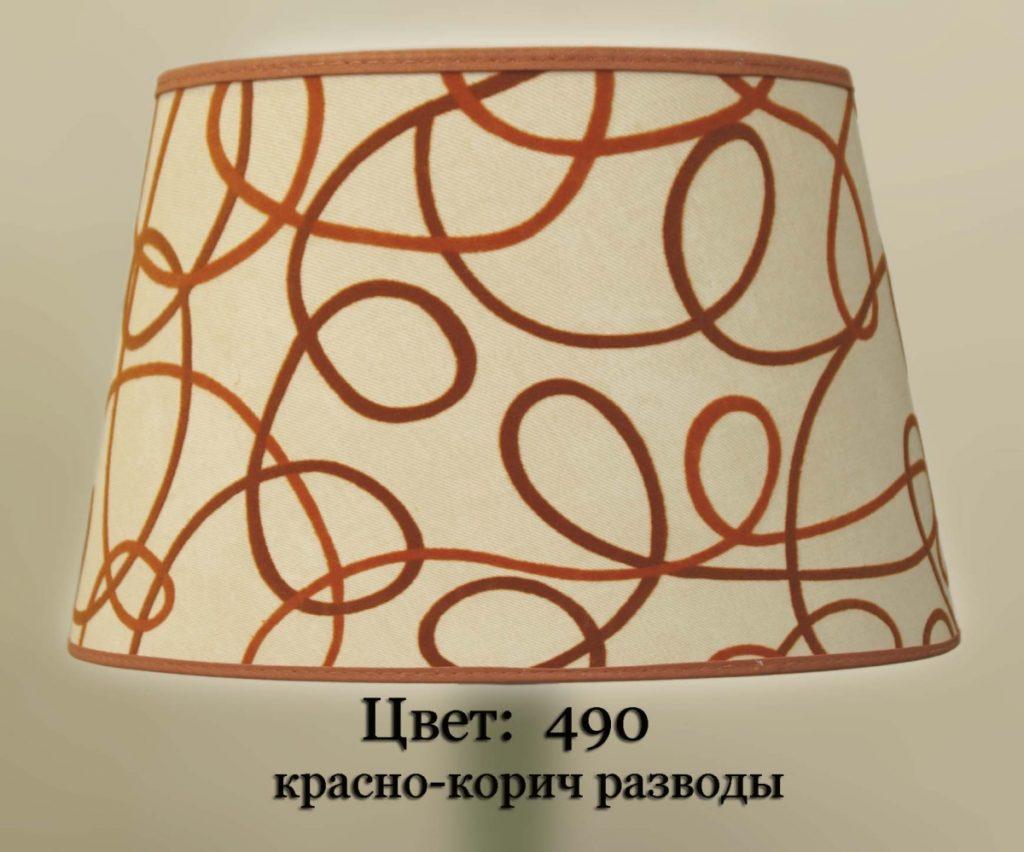 Абажур ткань на пластике 490
