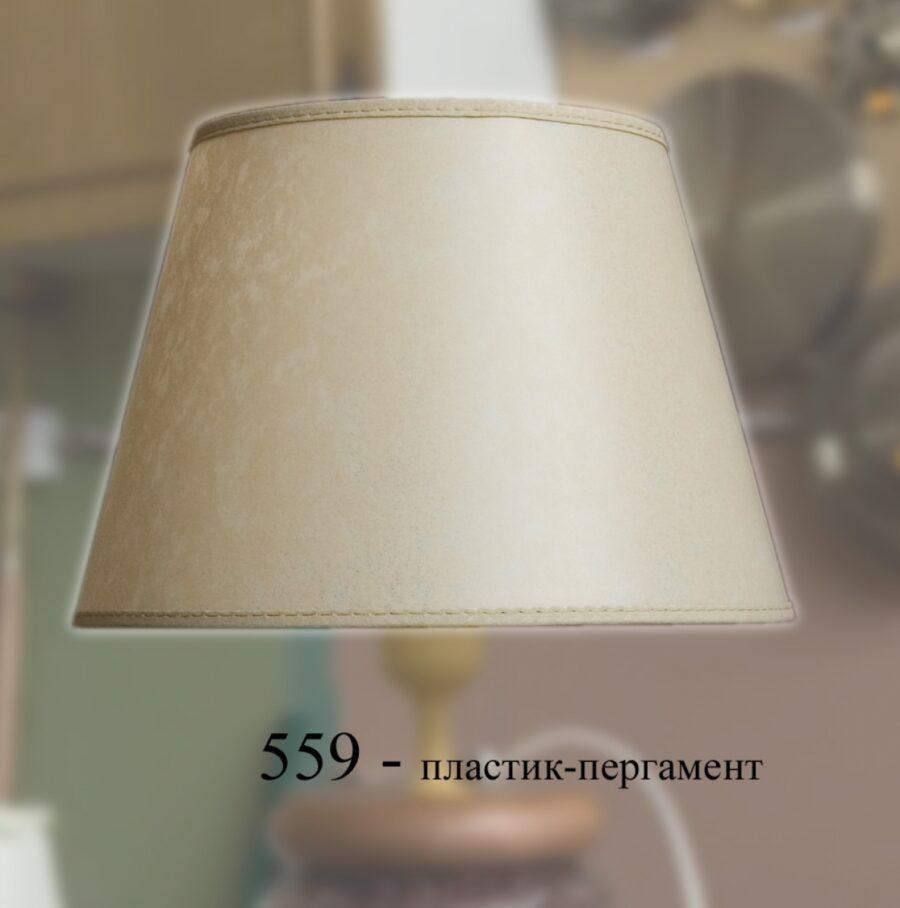 Абажур 559