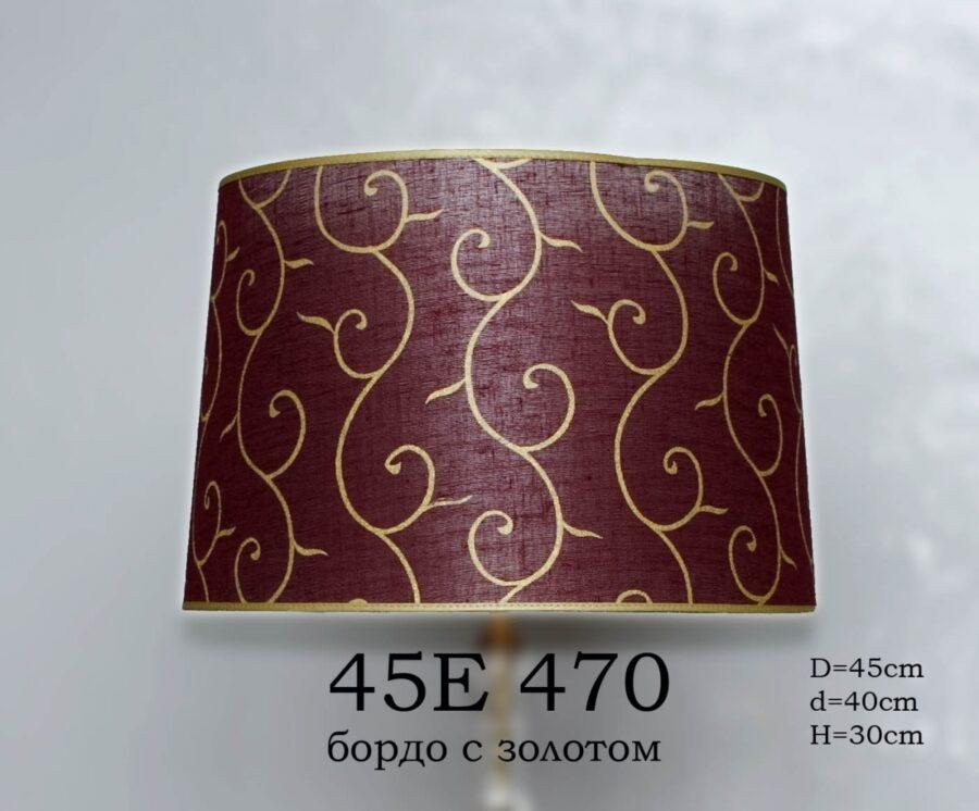 Абажур 470 борд-зол