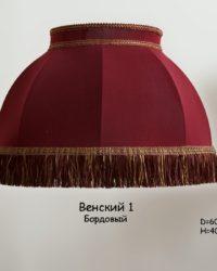 Абажур Венский 1 бордовый