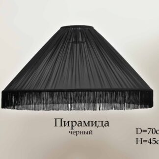 Абажур Пирамида черный