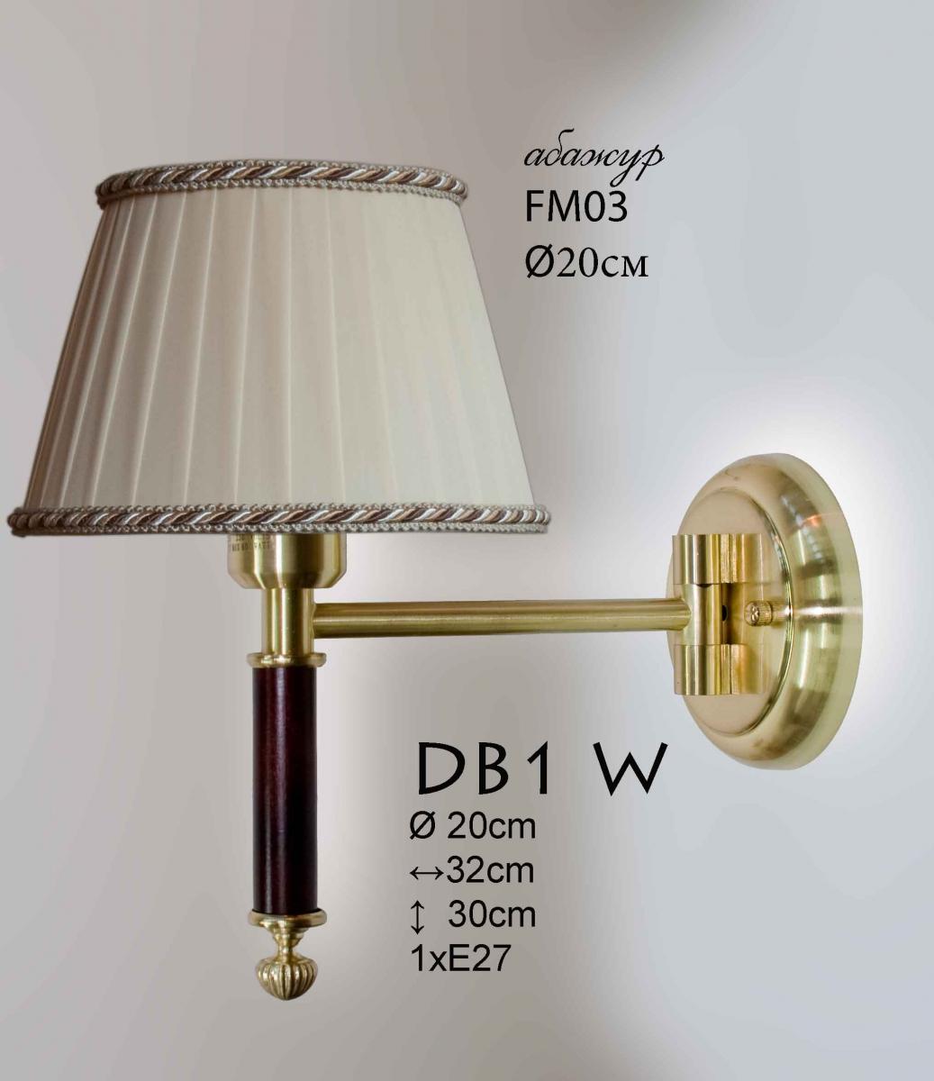 Бра поворотное DB1-W с абажуром плиссе FM