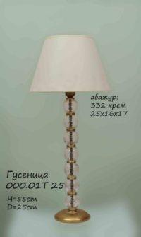 Настольная лампа - Классика Гусеница