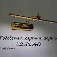 Бра для подсветки картин L251.40 золото