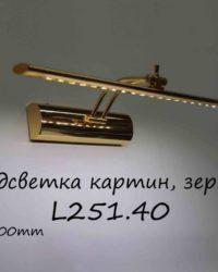 Бра L251.40