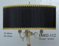 Абажур FM02-112