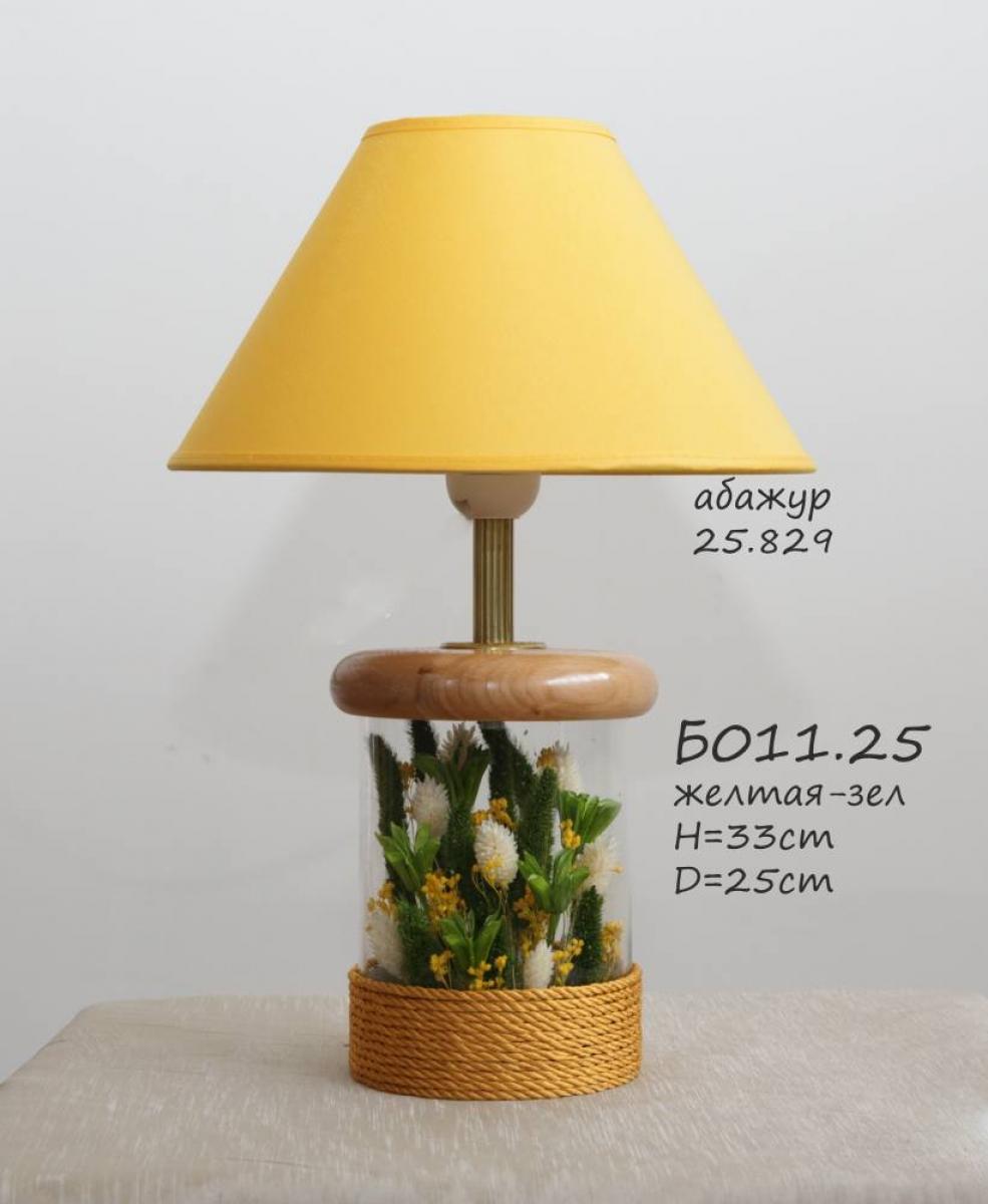 Настольная лампа - Букет Б011 желтый