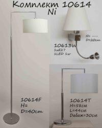 Комплект светильников 10614