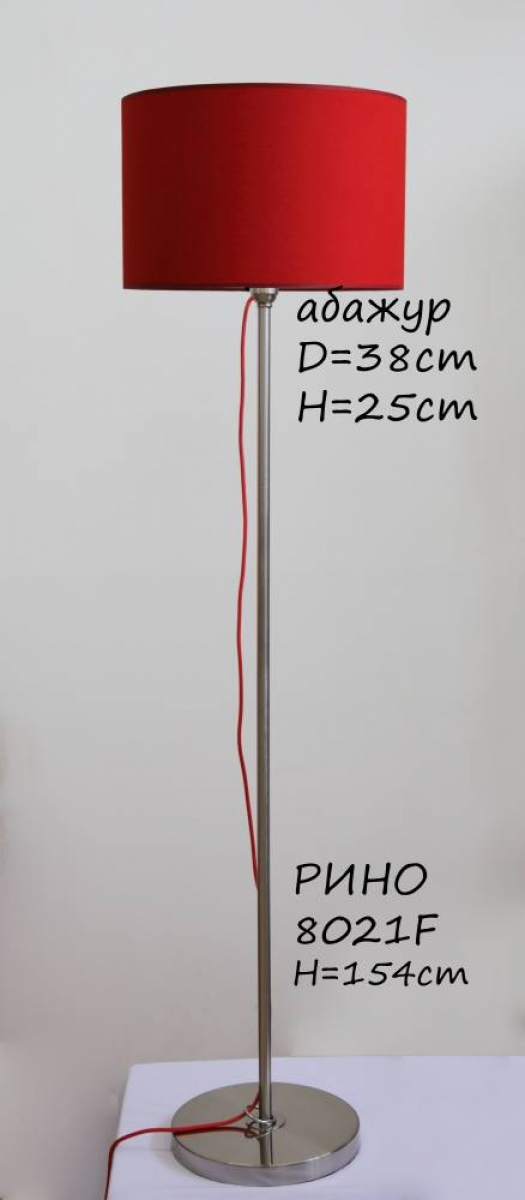 Торшер 8021F  Рино