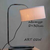 Настольная лампа - Классика art 02W